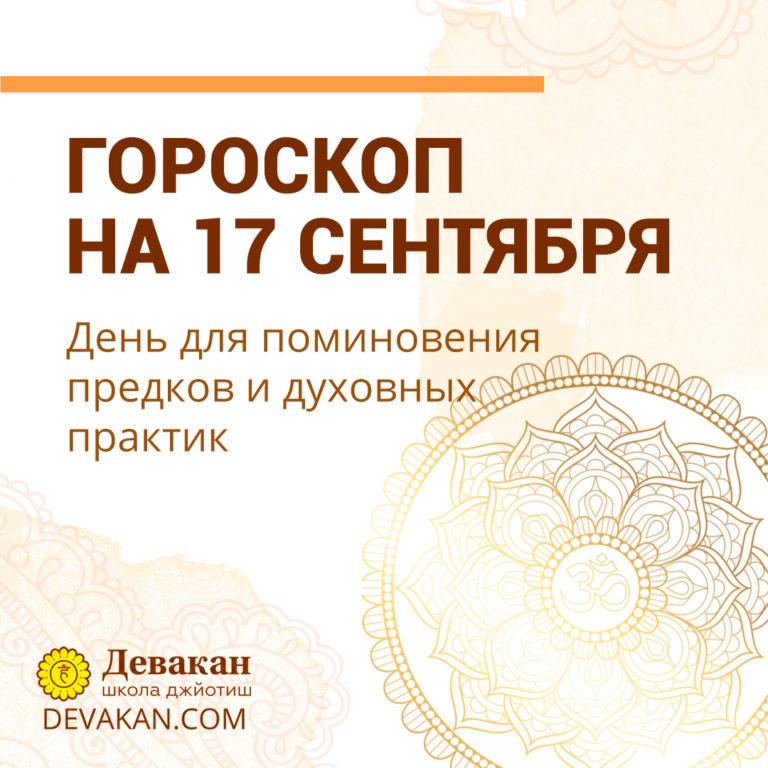 гороскоп на сегодня 17 сентября 2020