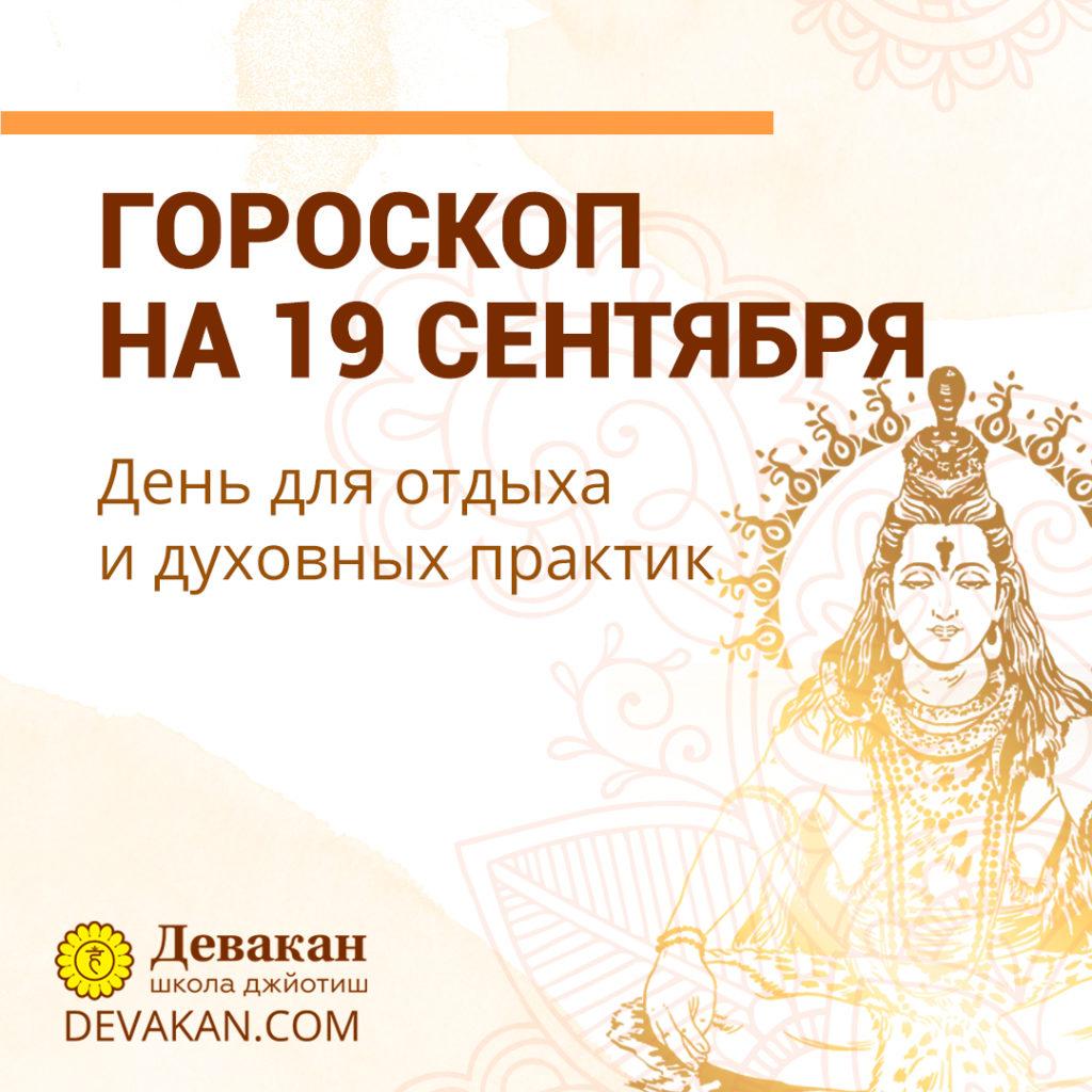 гороскоп на сегодня 19 сентября 2020
