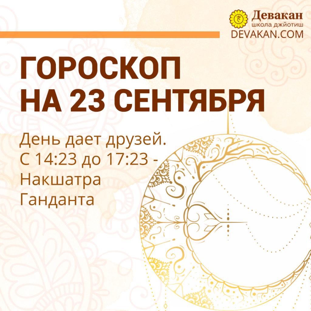 гороскоп на сегодня 23 сентября 2020