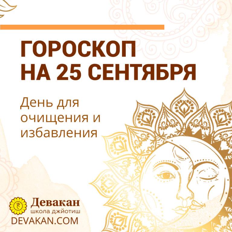 гороскоп на сегодня 25 сентября 2020