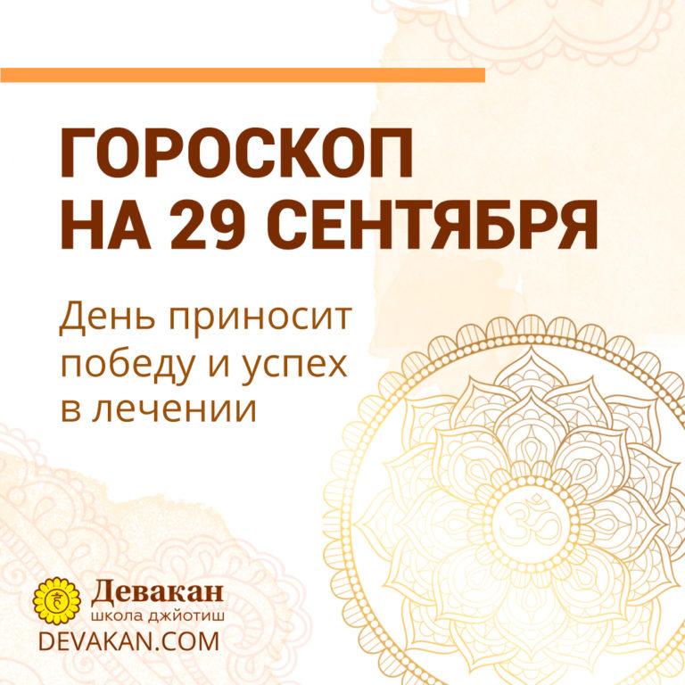 гороскоп на сегодня 29 сентября 2020