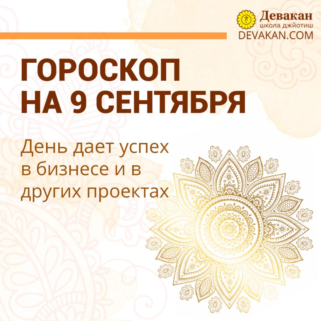 гороскоп на сегодня 9 сентября 2020