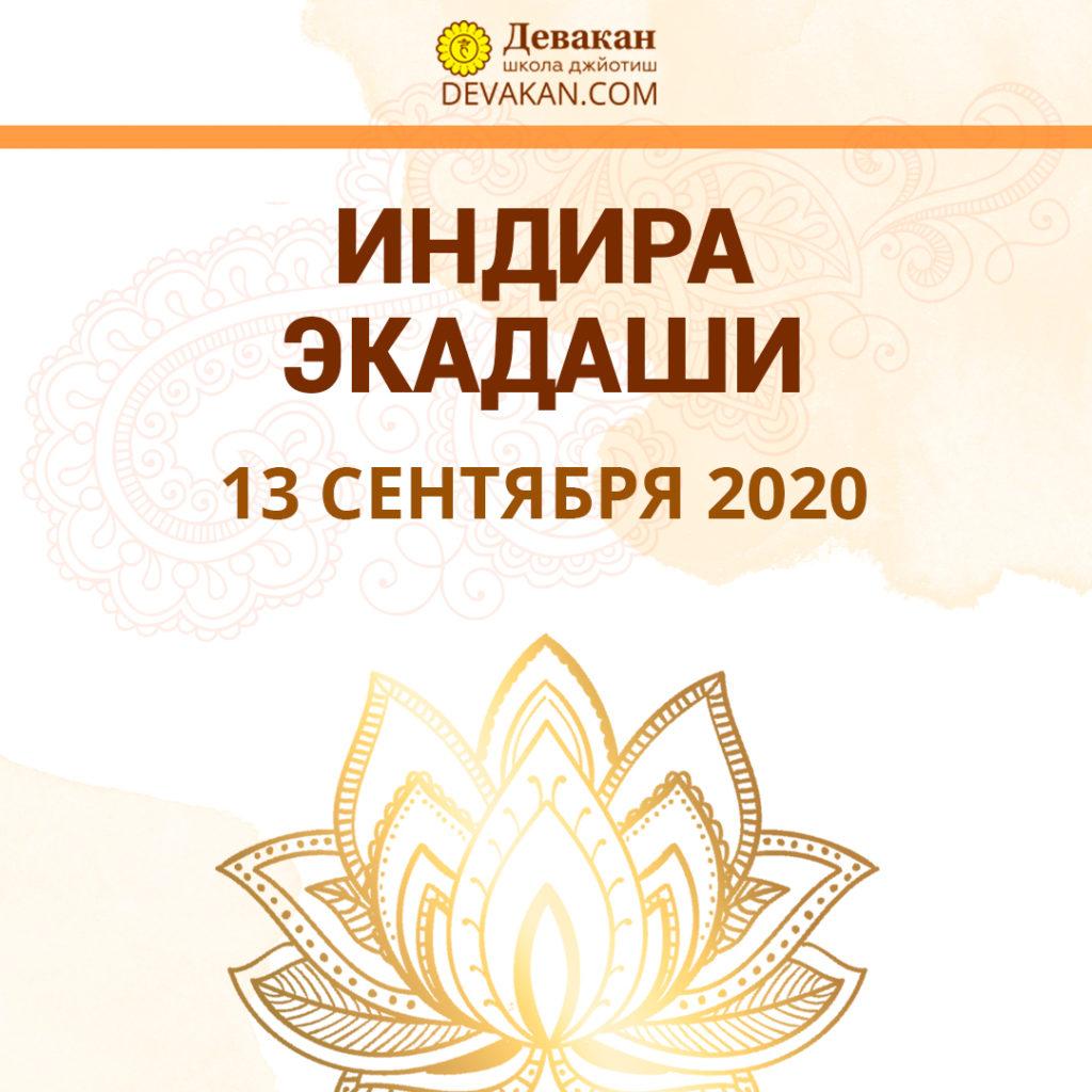 Индира экадаши - 13 сентября 2020