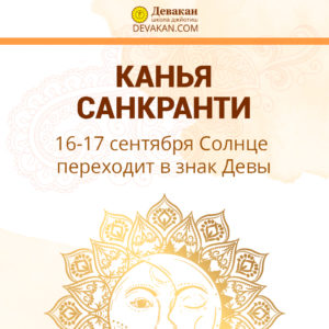 Канья Санкранти 16-17 сентября 2020
