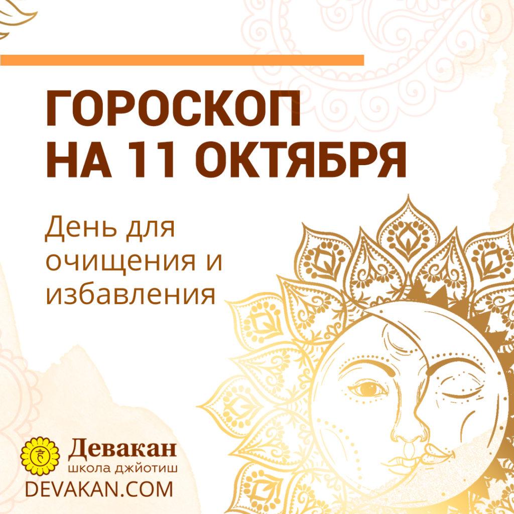 гороскоп на сегодня 11 октября 2020