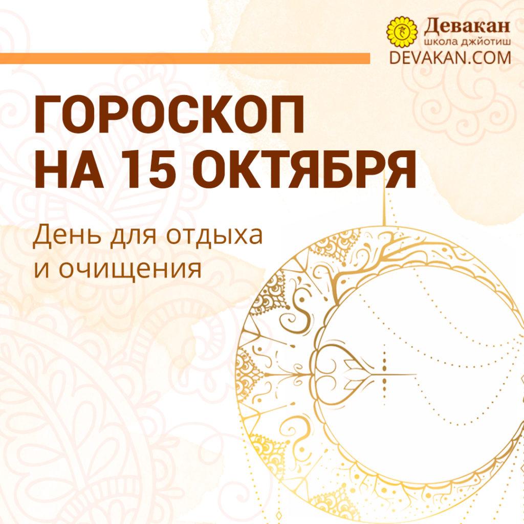 гороскоп на сегодня 15 октября 2020
