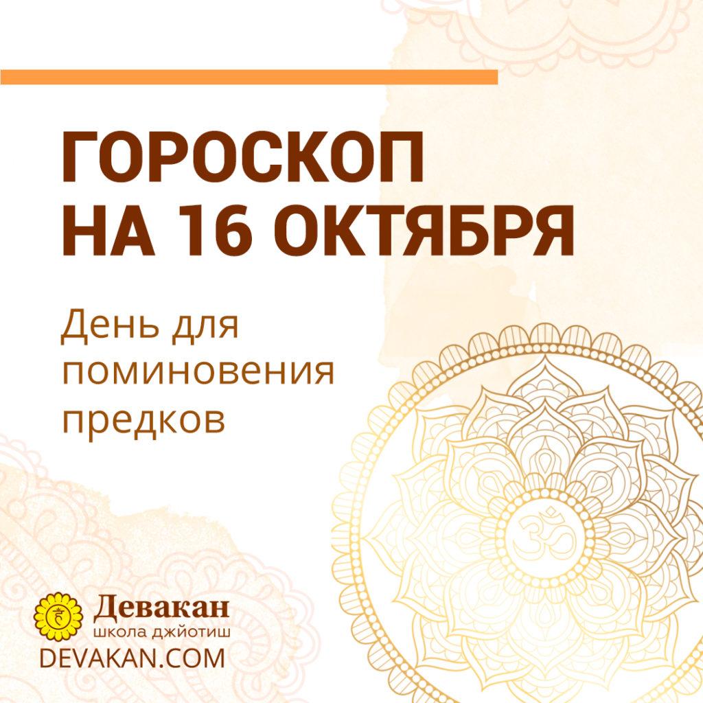 гороскоп на сегодня 16 октября 2020