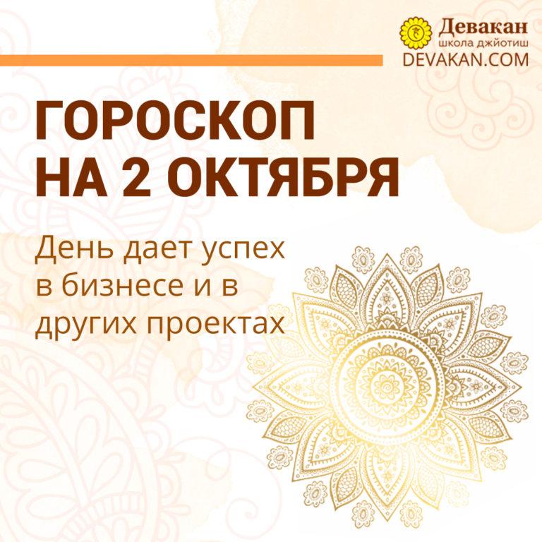 гороскоп на сегодня 2 октября 2020