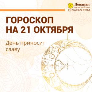 гороскоп на сегодня 21 октября 2020