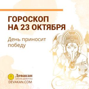 гороскоп на сегодня 23 октября 2020