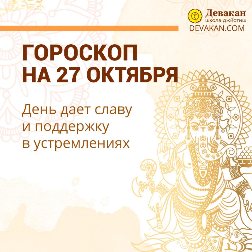 гороскоп на сегодня 27 октября 2020