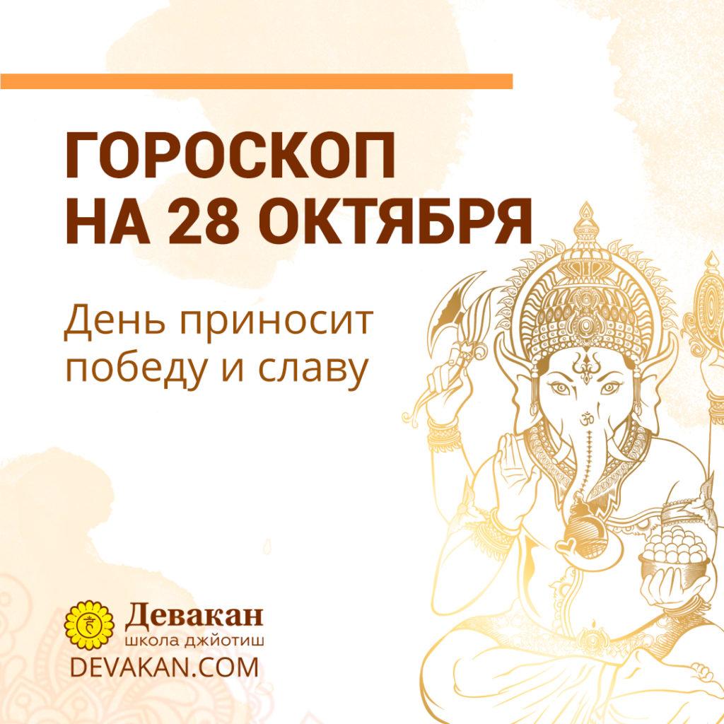 гороскоп на сегодня 28 октября 2020