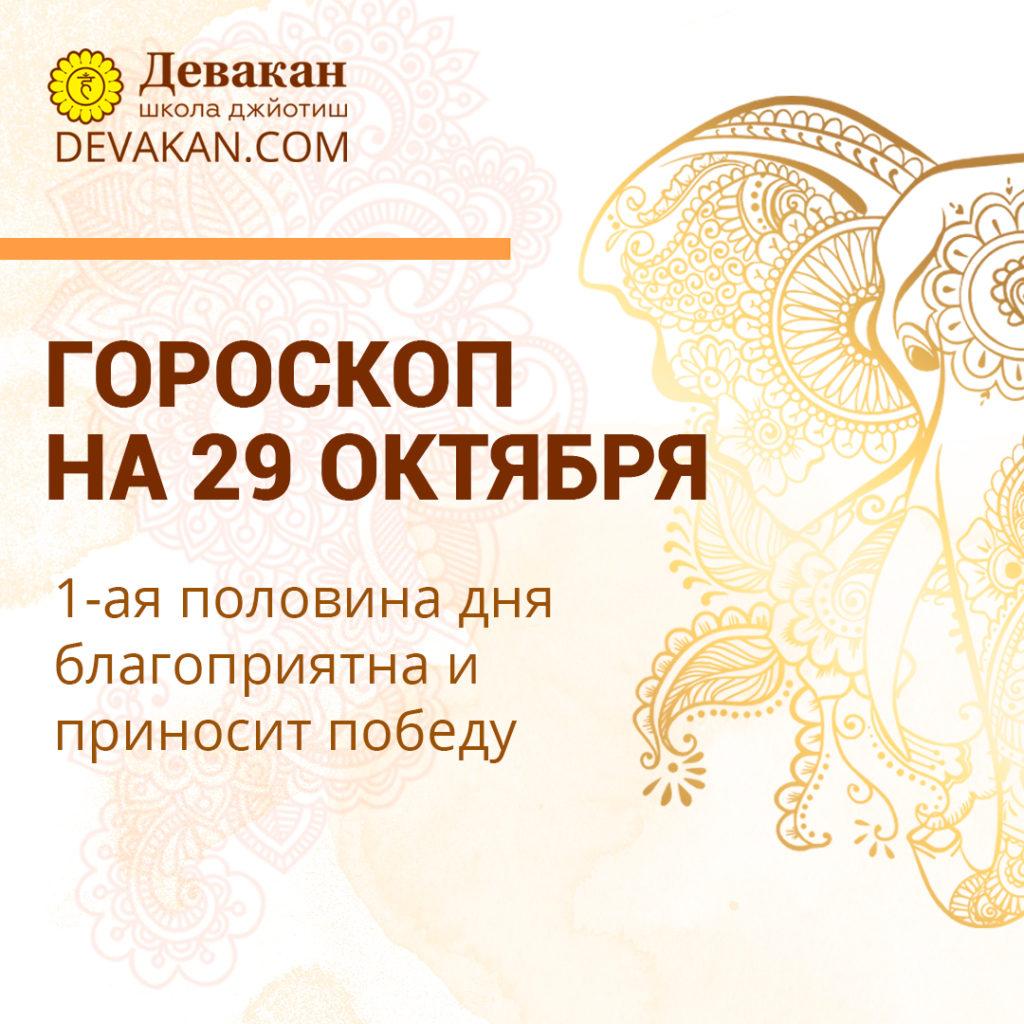 гороскоп на сегодня 29 октября 2020
