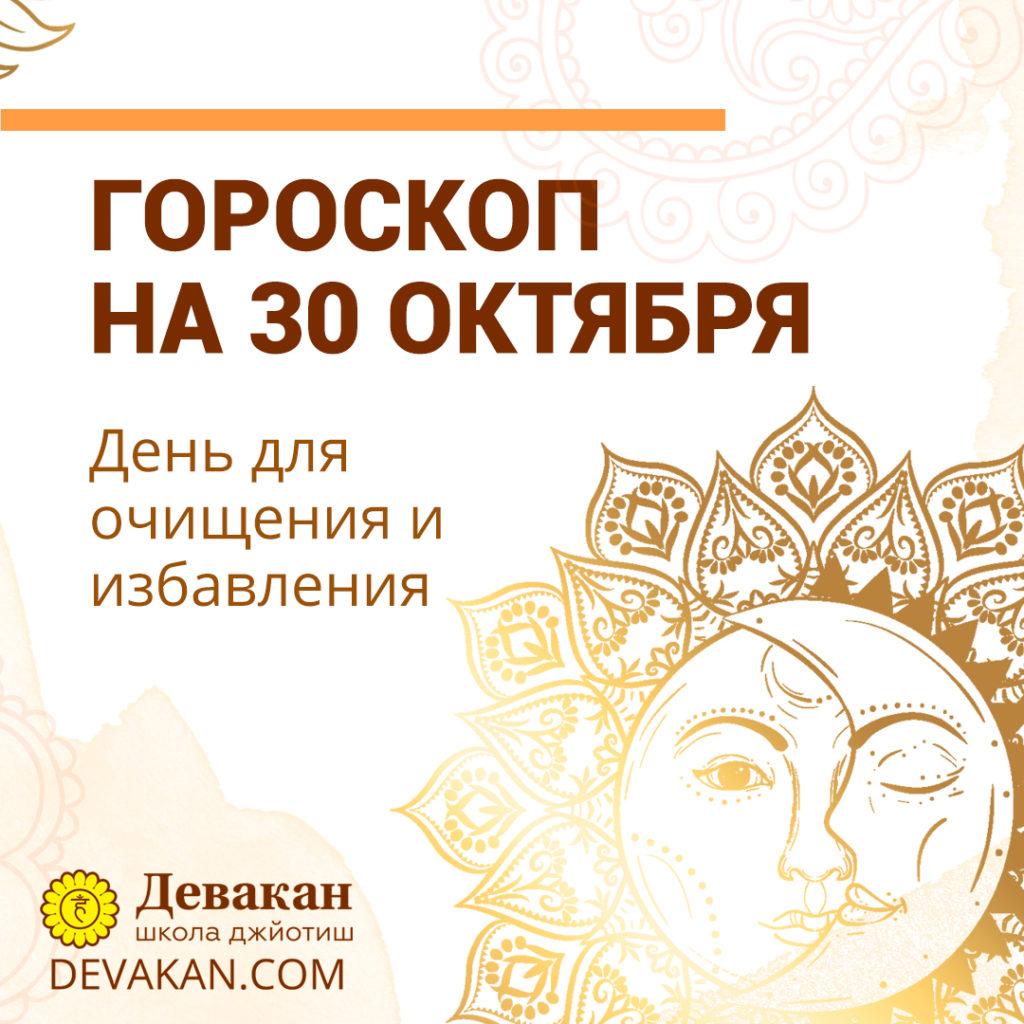 гороскоп на сегодня 30 октября 2020