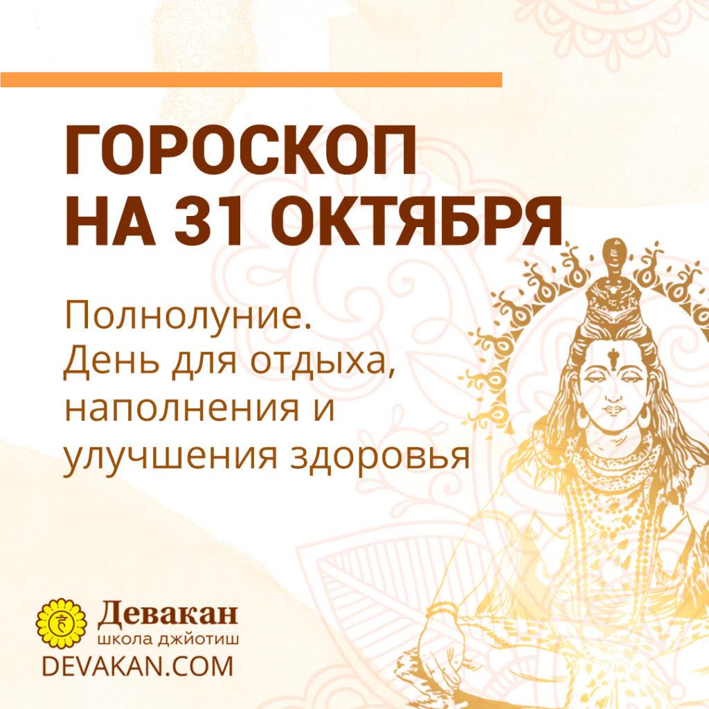 гороскоп на сегодня 31 октября 2020