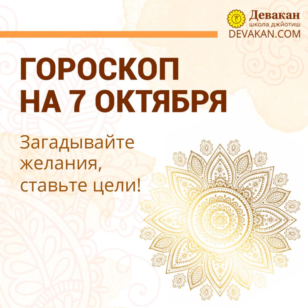 гороскоп на сегодня 7 октября 2020