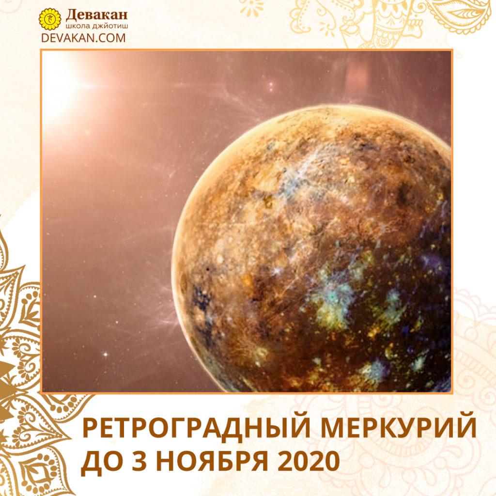 Меркурий ретрогорадный до 3 ноября 2020
