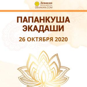 Папанкуша Экадаши 26 октября 2020