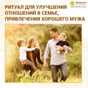 Ритуал для отношений в семье, привлечения хорошего мужа