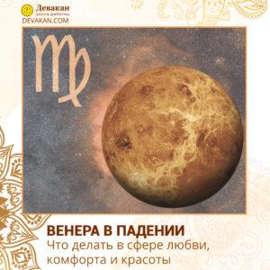 Венера падении с 23 октября по 17 ноября 2020