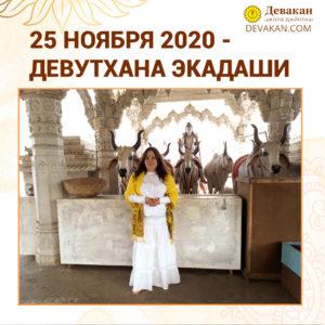 Девутхана экадаши - 25 ноября 2020