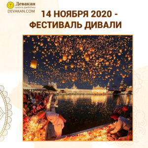 Фестиваль Дивали 14 ноября 2020