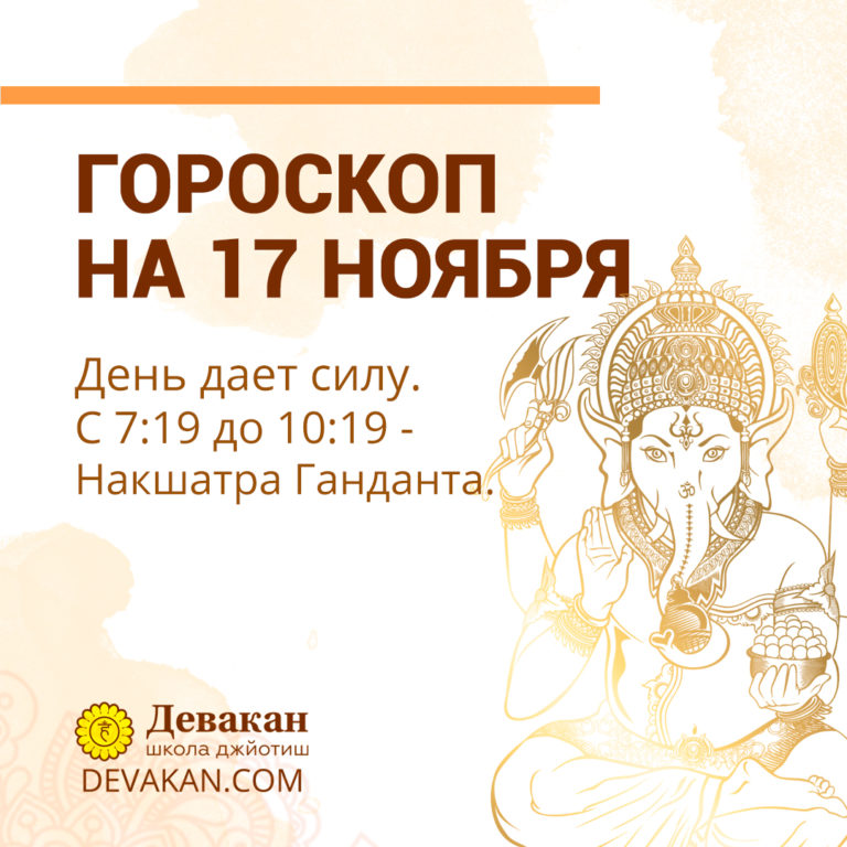 гороскоп на сегодня 17 ноября 2020