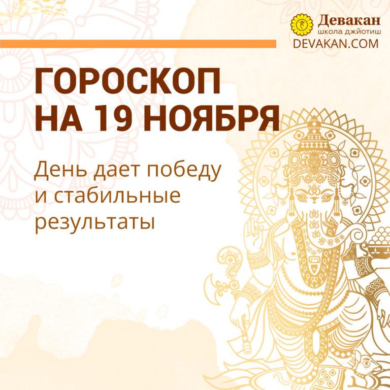 гороскоп на сегодня 19 ноября 2020