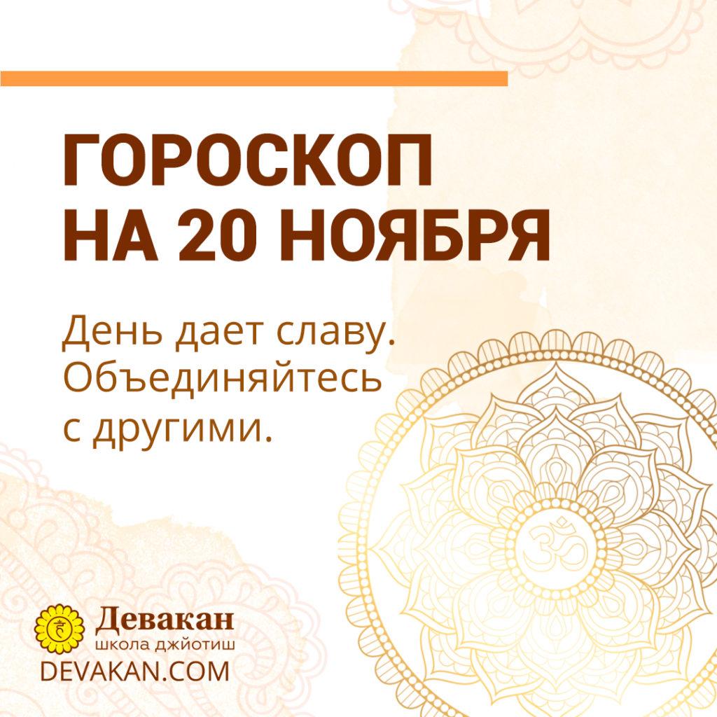 гороскоп на сегодня 20 ноября 2020