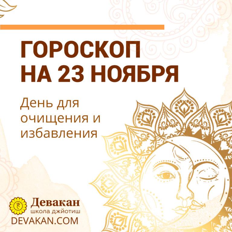гороскоп на сегодня 23 ноября 2020