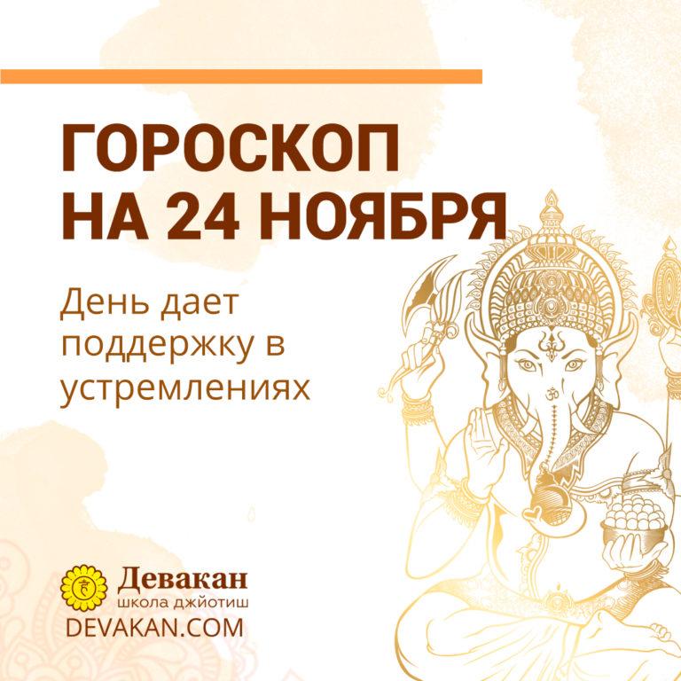 гороскоп на сегодня 24 ноября 2020