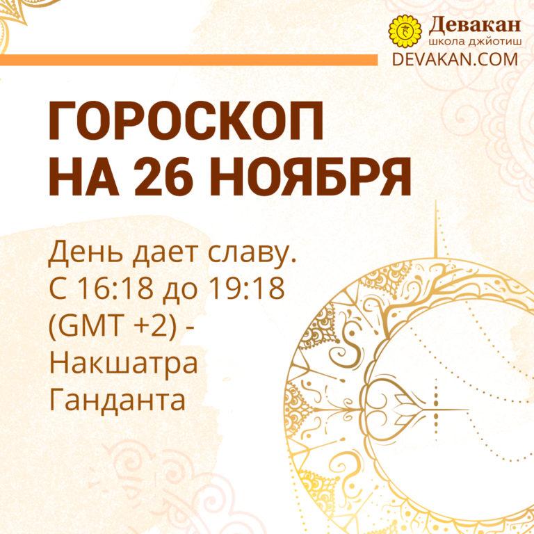 гороскоп на сегодня 26 ноября 2020
