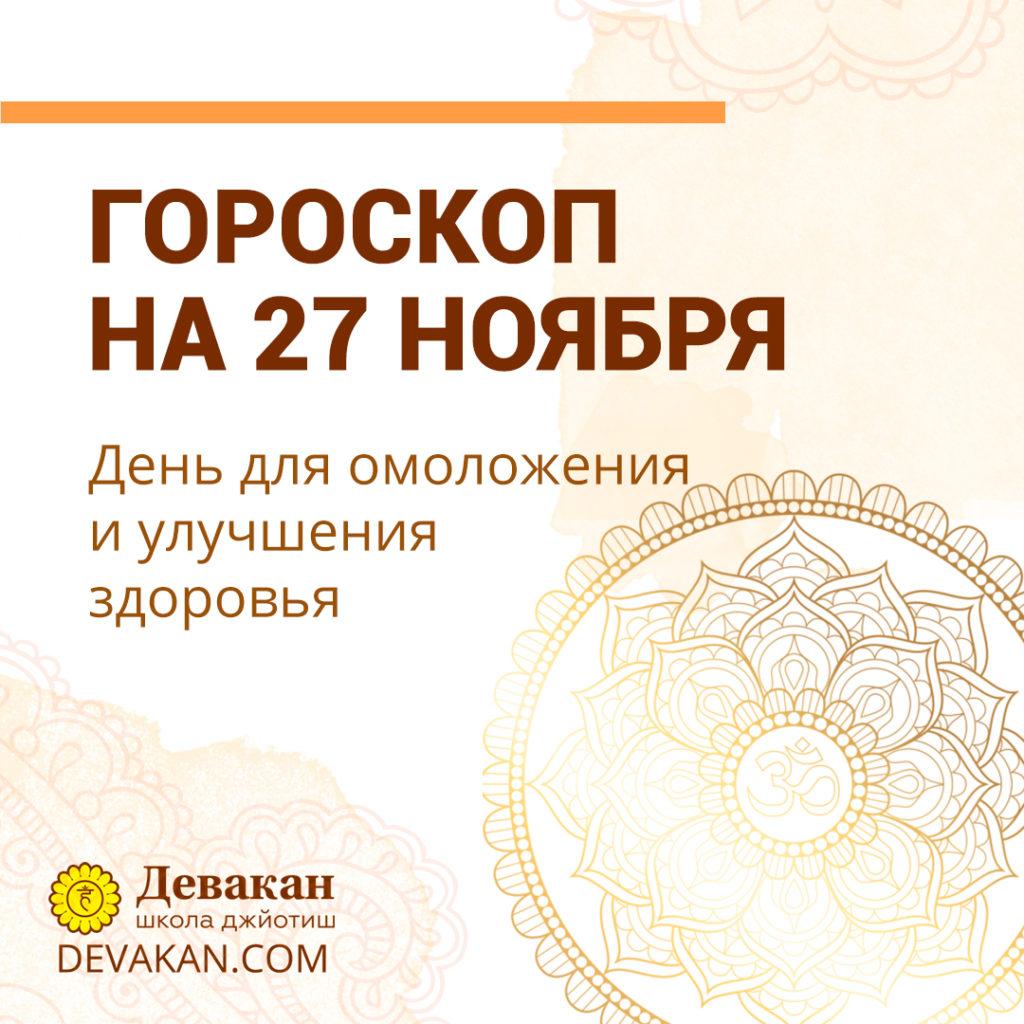 гороскоп на сегодня 27 ноября 2020