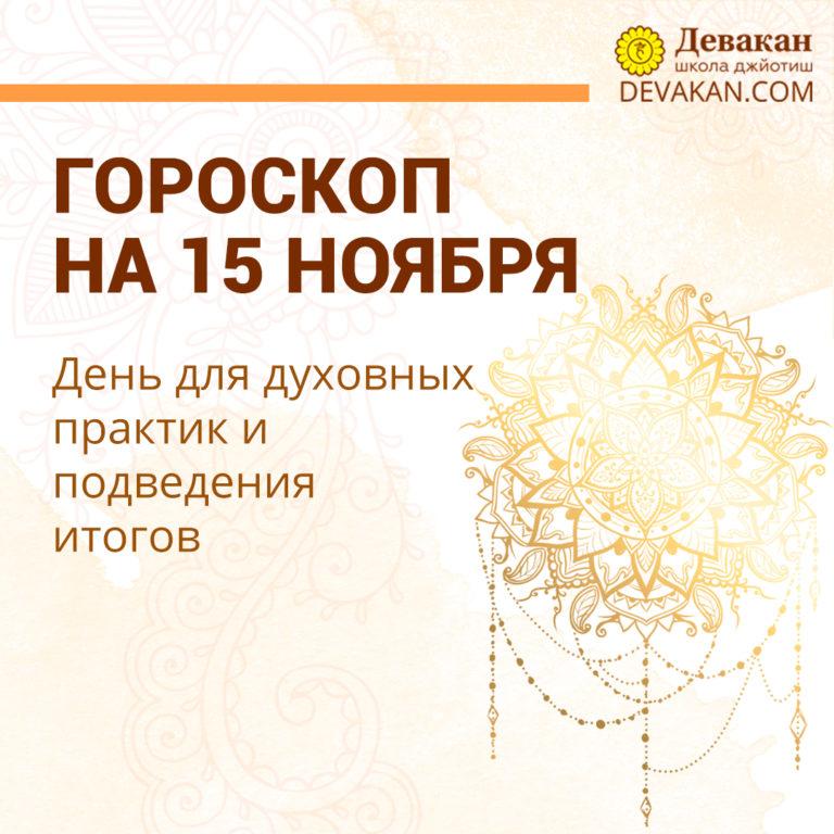 гороскоп на сегодня 15 ноября 2020