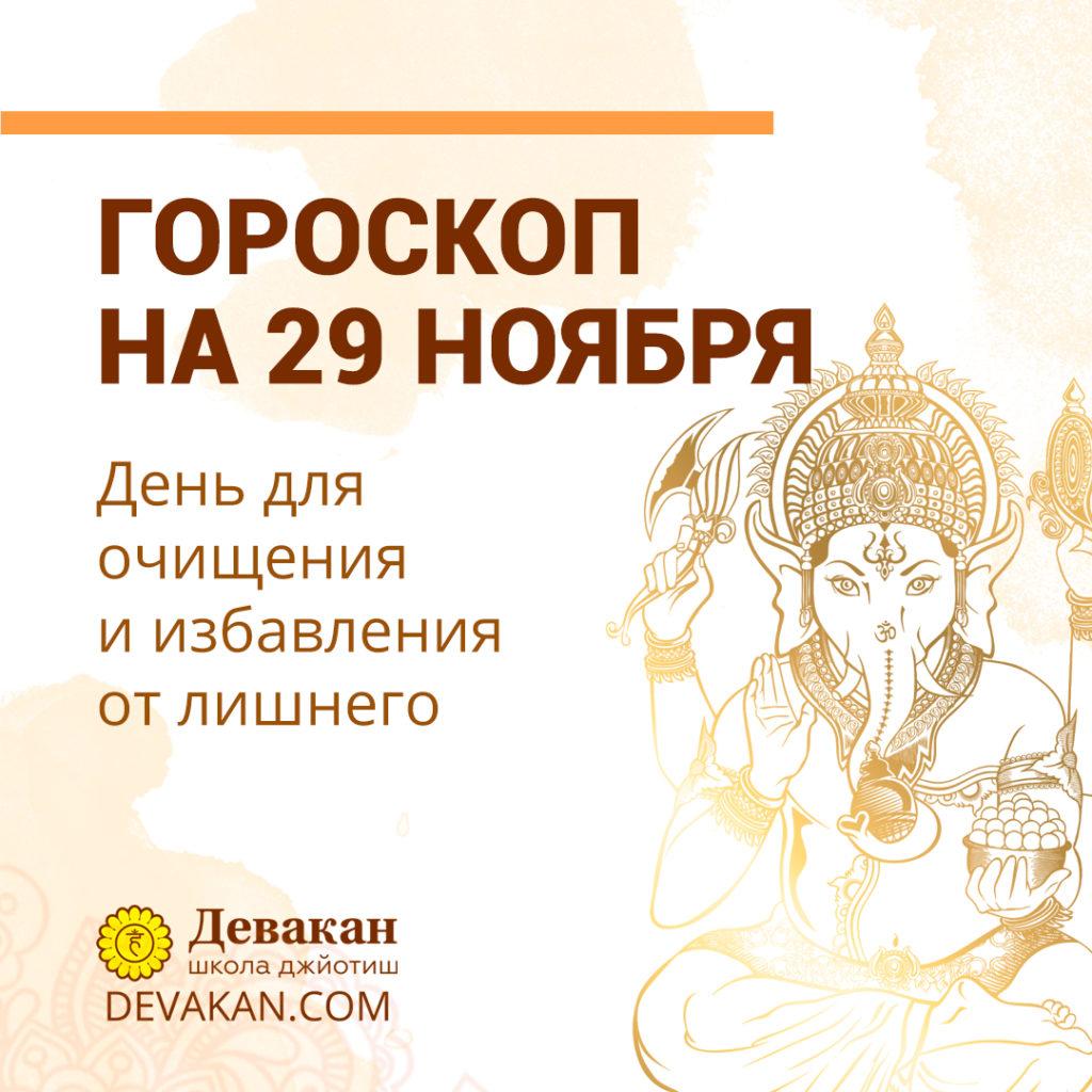 гороскоп на сегодня 29 ноября 2020