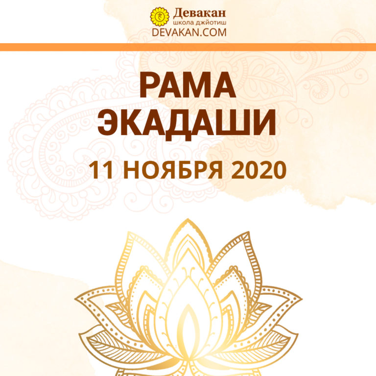 Рама экадаши 11 ноября 2020