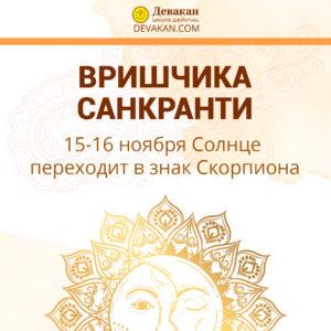 Сурья Санкранти 15-16 ноября 2020