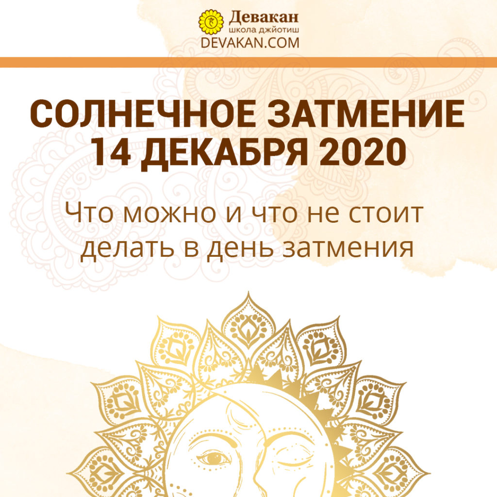 Солнечное затмение 14 декабря 2020