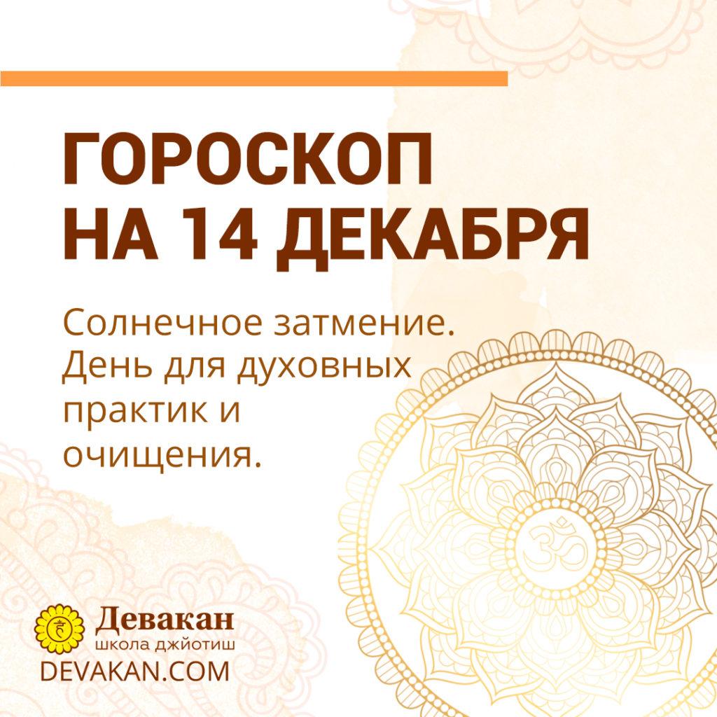 гороскоп на сегодня 14 декабря 2020
