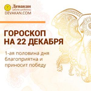 гороскоп на сегодня 22 декабря 2020