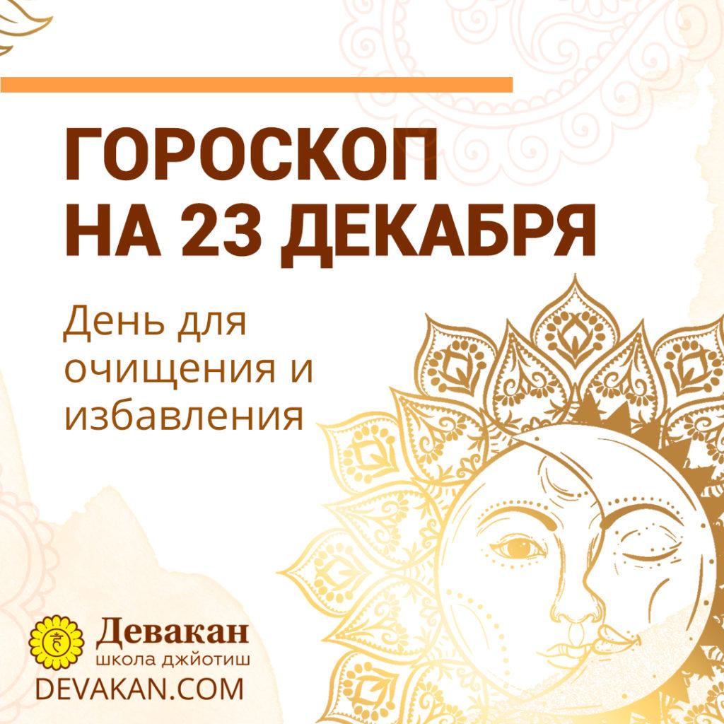 гороскоп на сегодня 23 декабря 2020