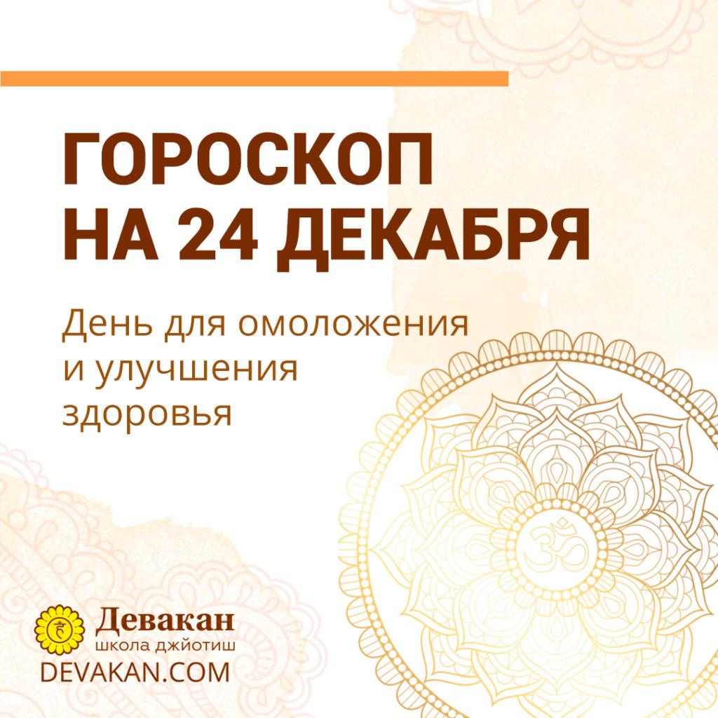 гороскоп на сегодня 24 декабря 2020