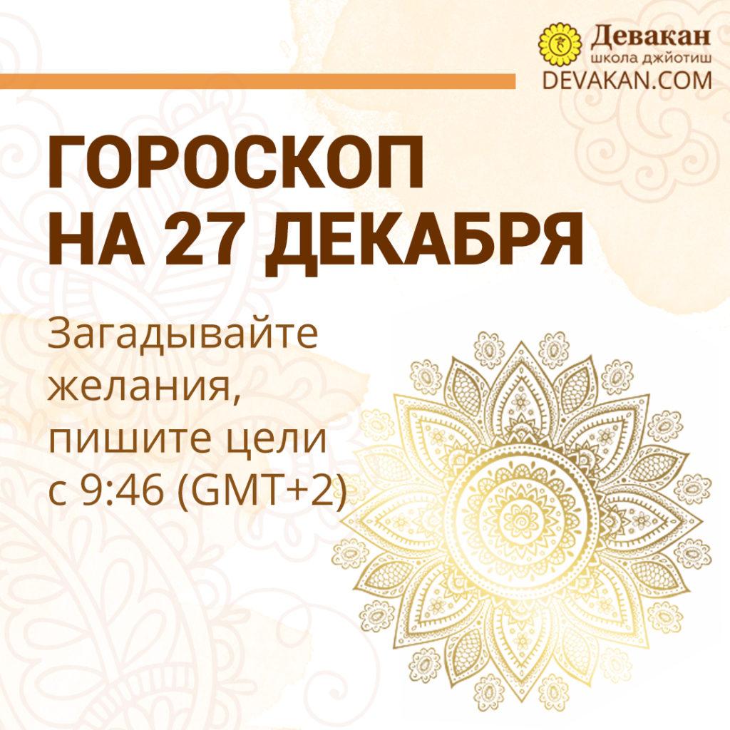 гороскоп на сегодня 27 декабря 2020