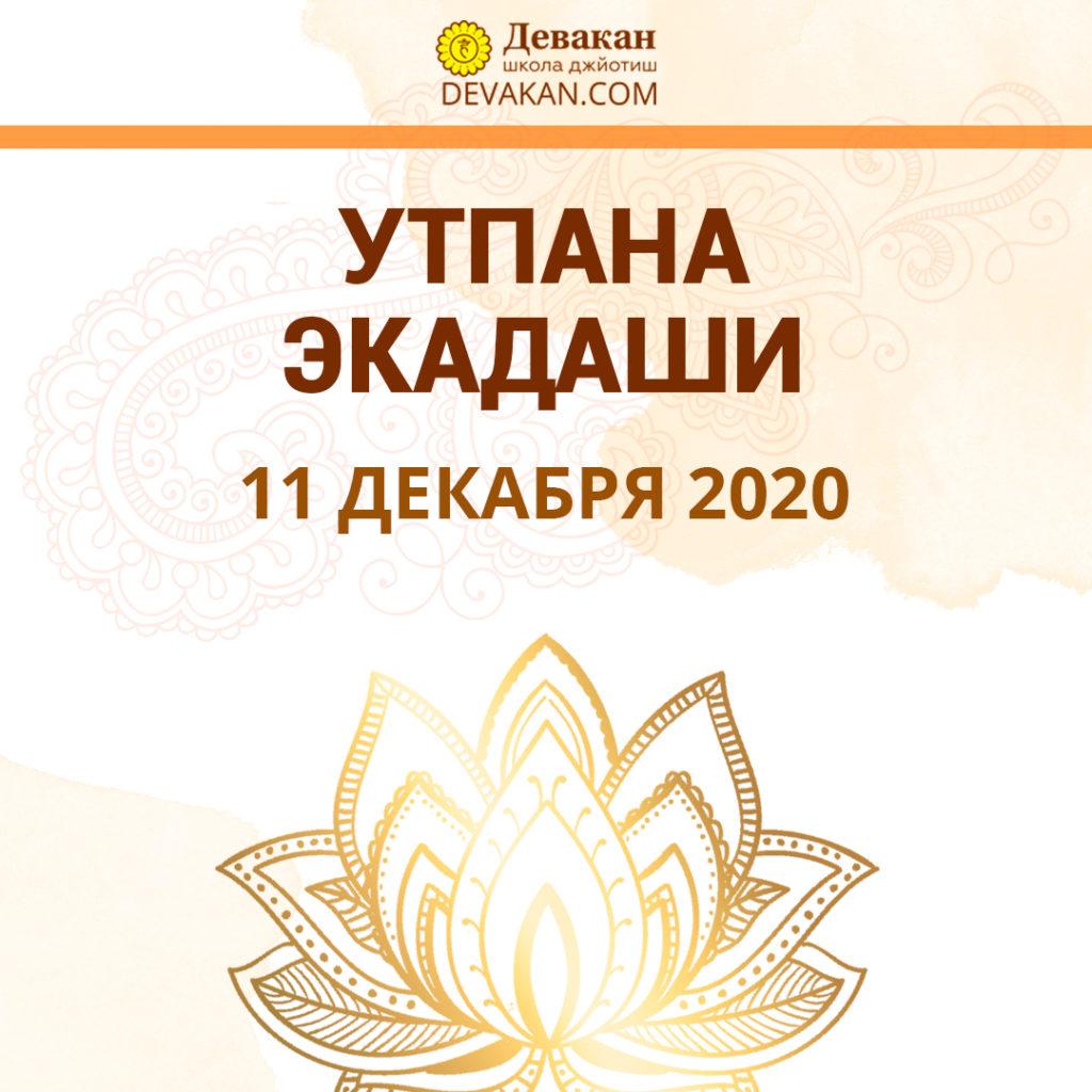 Утпана экадаши - 11 декабря 2020