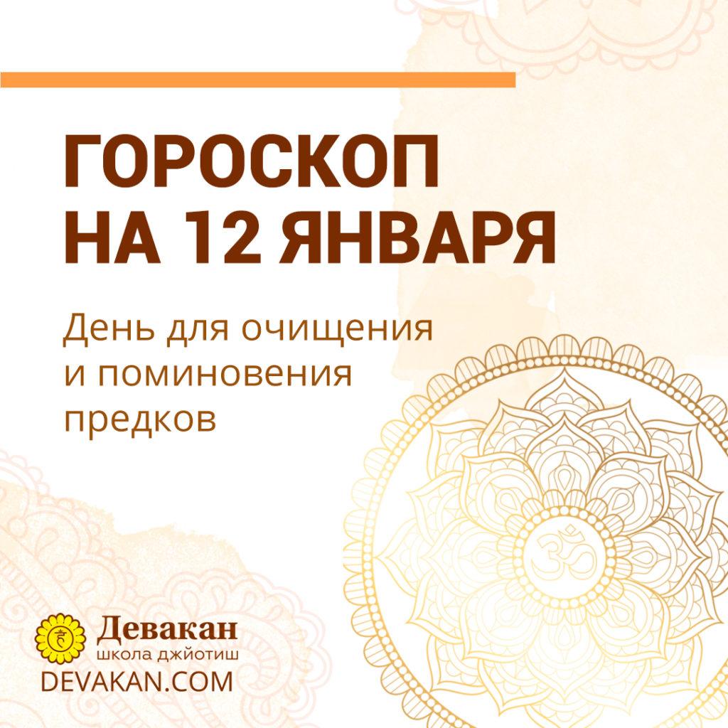 гороскоп на сегодня 12 января 2021