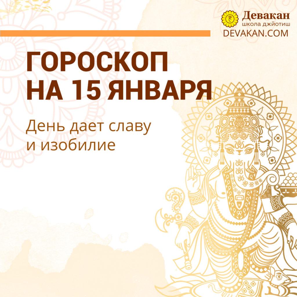 гороскоп на сегодня 15 января 2021