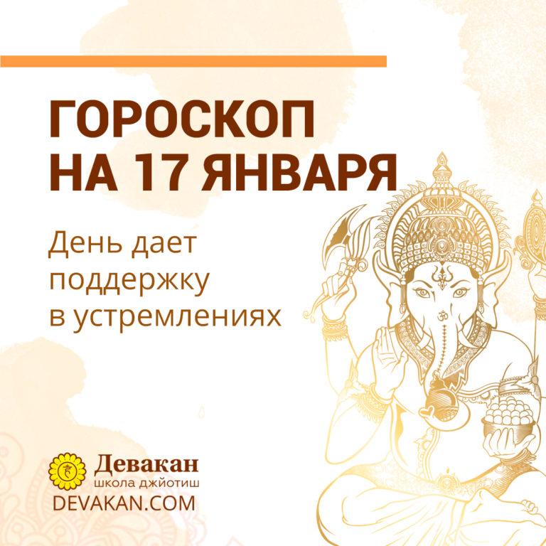 гороскоп на сегодня 17 января 2021