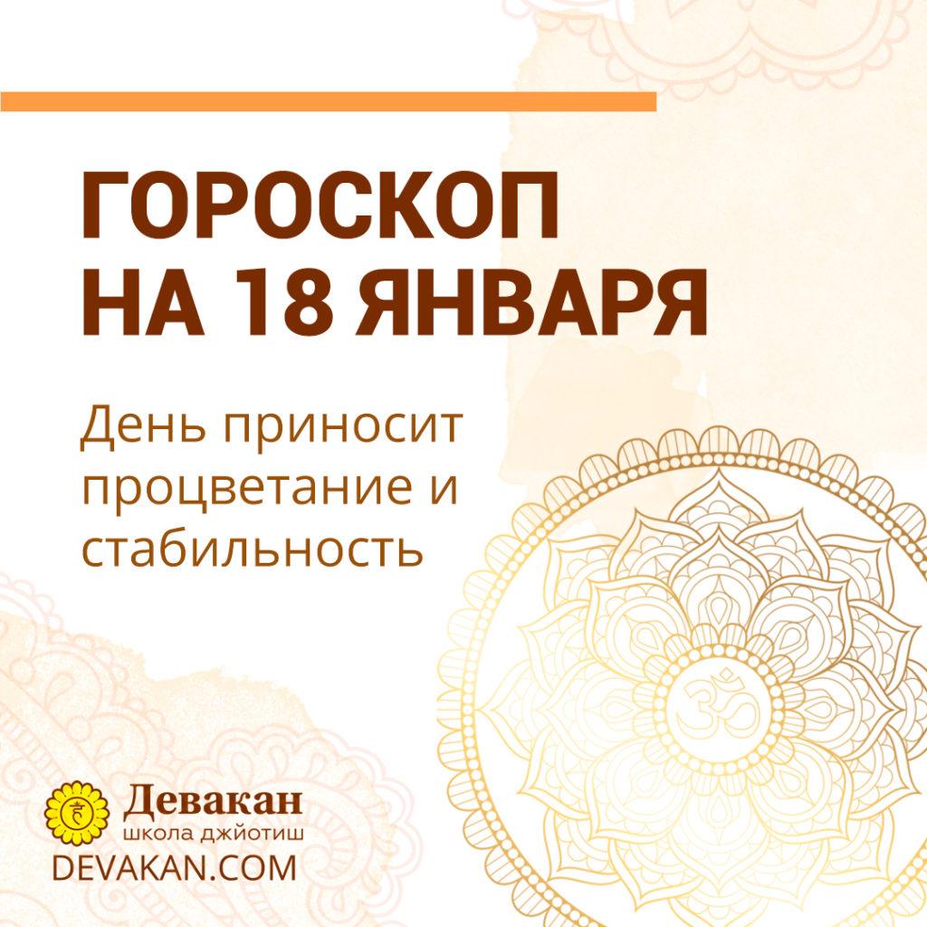 гороскоп на сегодня 18 января 2021