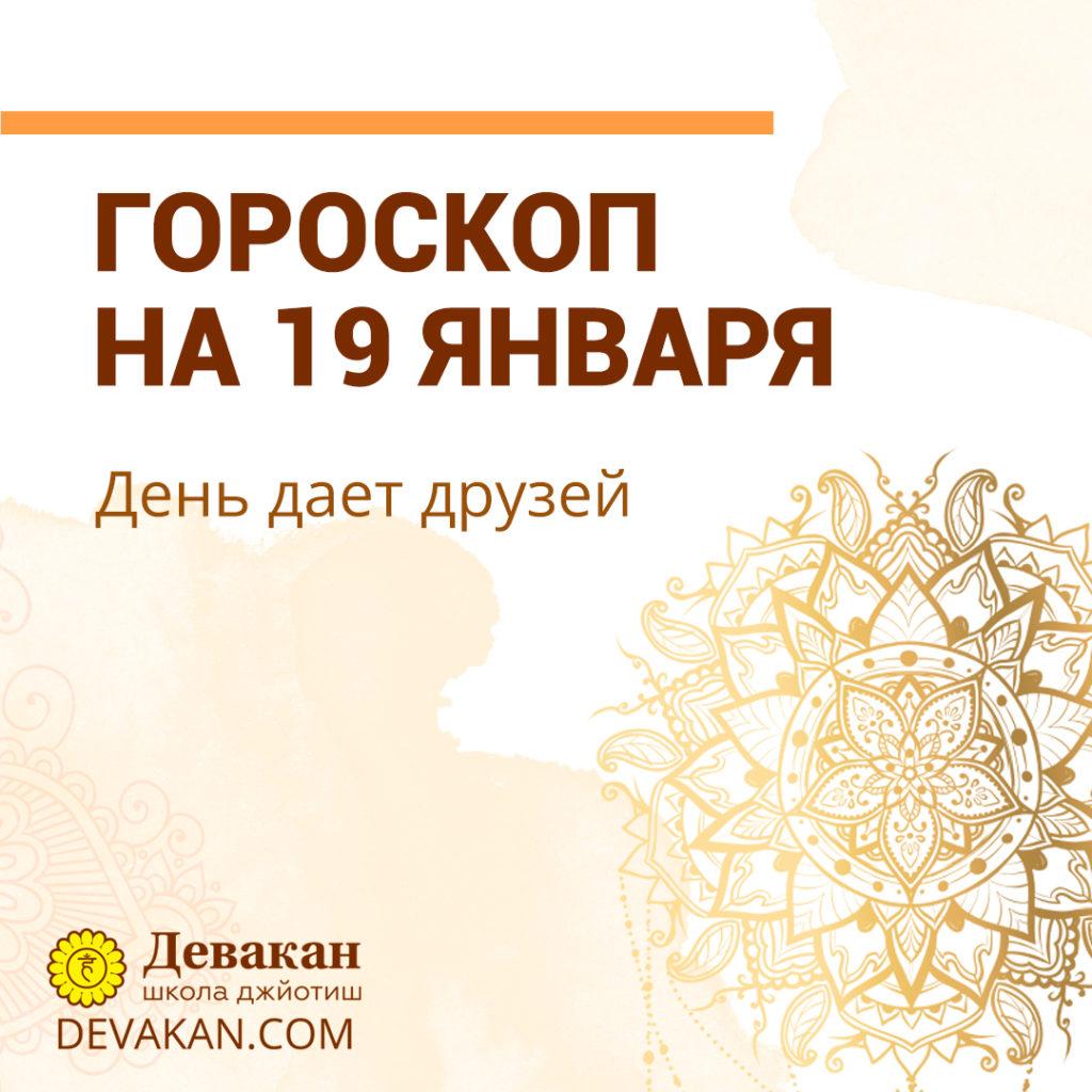 гороскоп на сегодня 19 января 2021