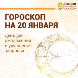 гороскоп на сегодня 20 января 2021